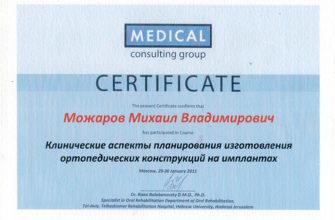 Можаров сертификат (3)