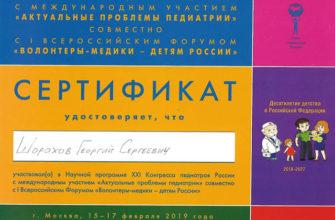 Шорохов Г.С (23)