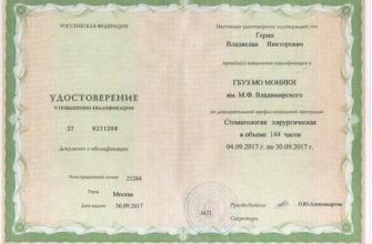 Герин Владислав Викторович