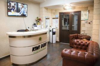 Стоматологическая клиника KIWI DENT