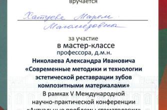 Хатуева Марем Магомедовна