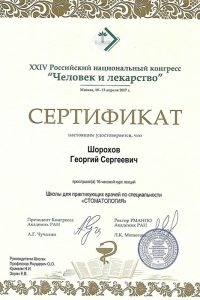 Шорохов Г.С (11)