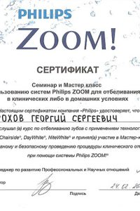 Шорохов Г.С (12)