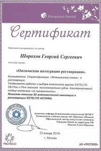 Шорохов Г.С (3)