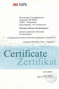 Можаров сертификат (12)