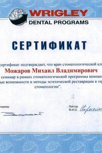 Можаров сертификат (2)