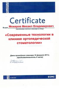 Можаров сертификат (4)