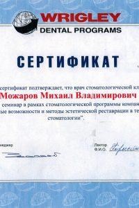 Можаров сертификат (7)