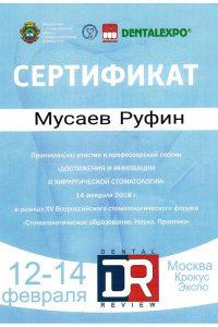 Мусаев (11)