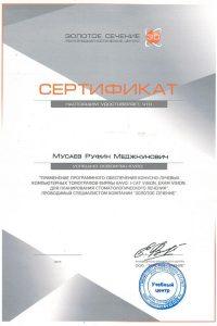 Мусаев (8)