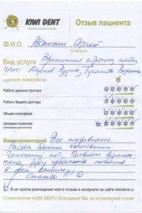 Epson_12122019_013357
