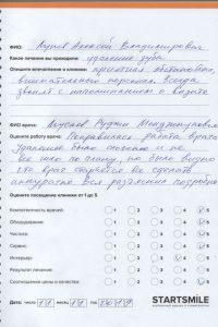 Epson_12122019_013820