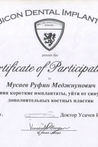 musaev-sertifikat